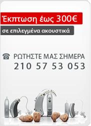 Έκπτωση έως 300€