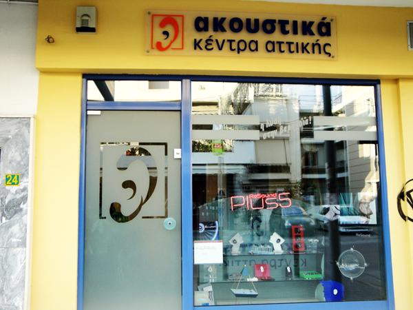 http://www.akoustikavarikoias.com/image/data/a.png